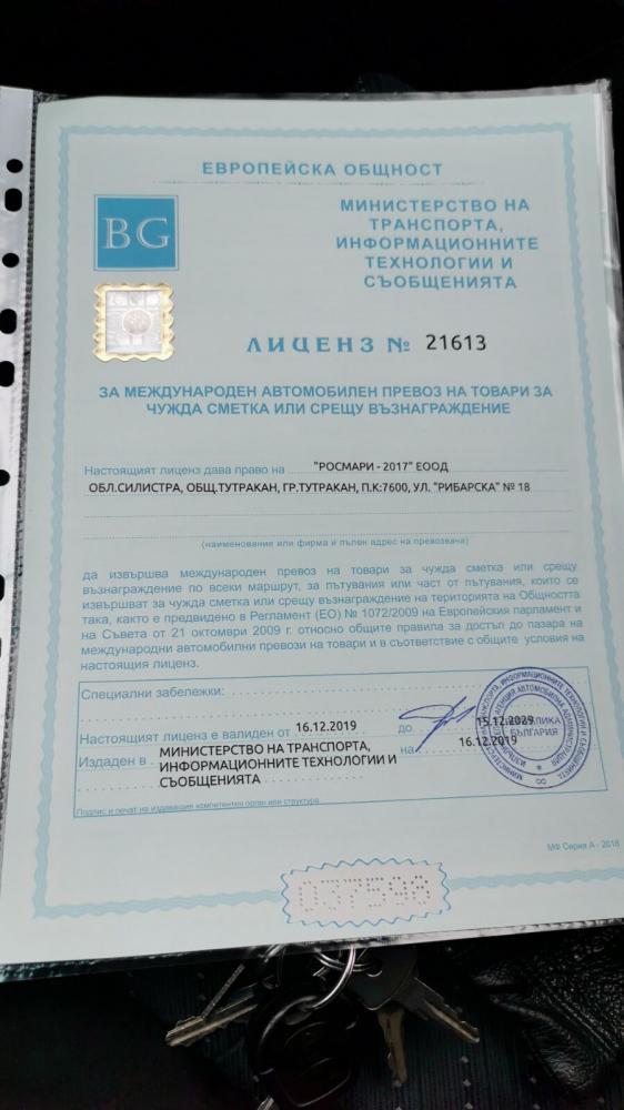 лиценз за превоз на товари и коли