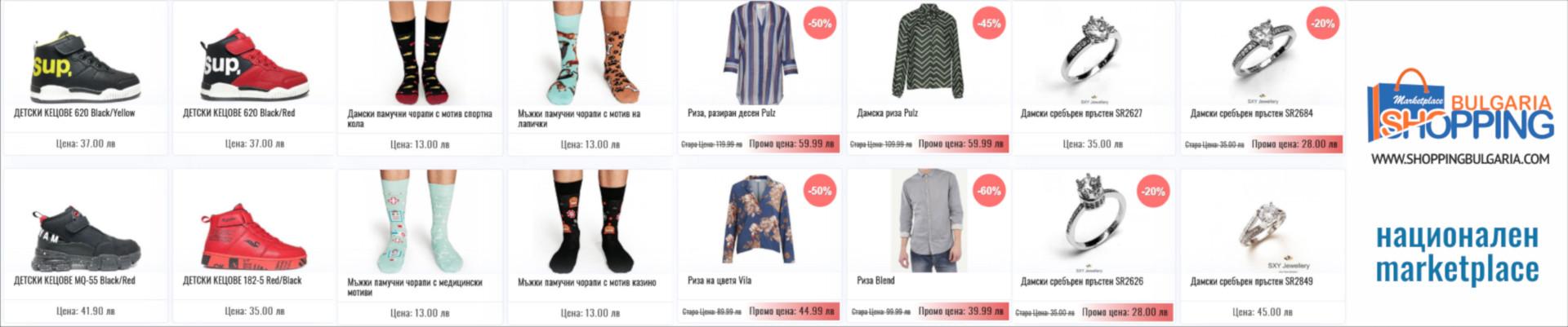 Национален маркетплейс shoppingbulgaria.com